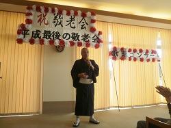 平成最後の敬老祝賀会